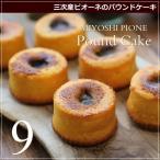 三次ピオーネのパウンドケーキ 9個入り 広島 名物 お土産 スイーツ ケーキ 焼き菓子 ギフト プレゼント 内祝い お返し 誕生日 お歳暮 産直 風季舎