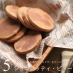 バレンタイン チョコ チョコレート ギフト 生チョコクッキー ひろしまショコラッティ(ビター) 5枚入り 義理チョコ ハーベストタイム 広島 (VD)