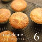 マドレーヌ スマイルマドレーヌ 6個入り スイーツ ギフト プレゼント 焼き菓子 詰め合わせ 出産 結婚 内祝い お祝い お返し お礼 誕生日 シャンティイ。広島