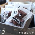 冬季限定 フィナンシェ チョコミッケ 5個入り くまのフィナンシェ スイーツ ギフト プレゼント 焼き菓子 詰め合わせ 産直 シャンティイ。 広島