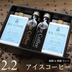 コーヒー ギフト アイスコーヒー 無糖 微糖 セット(微糖1000ml×2本、無糖200ml×4本)深川珈琲 広島 人気 お祝い お返し 敬老の日 B2+4