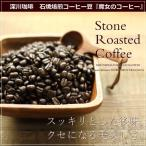 コーヒー ギフト コーヒー豆 魔女のコーヒー 120g 深煎り 深川珈琲 広島 お試し