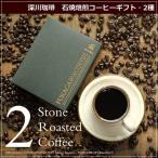 コーヒー ギフト 石焼焙煎 コーヒー豆 深煎り 2種セット 各120g 深川珈琲 広島 お試し お祝い 誕生日