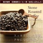 コーヒー ギフト コーヒー豆 お石いぶれんど120g 中深煎り 深川珈琲 広島 お試し
