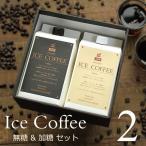 コーヒー ギフト アイスコーヒー 2種(無糖・加糖)1リットル 2本入り(各1本)深川珈琲 広島 人気 お祝い お返し 敬老の日 MK2