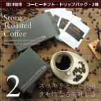 コーヒー ギフト ドリップバッグコーヒー 2種セット 10袋入り(各5袋) 深川珈琲 広島 お試し お祝い 誕生日
