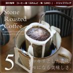 コーヒー ギフト コーヒー豆 ぶれんど海(UMI) ドリップバッグ 5袋 深煎り 深川珈琲 広島 お試し