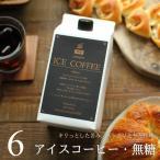 コーヒー ギフト アイスコーヒー 無糖 1リットル 6本入り 深川珈琲 広島 人気 お祝い 内祝 お返し 誕生日 お中元 敬老の日 【M6】