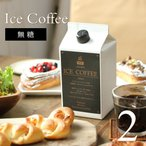 コーヒー ギフト アイスコーヒー 無糖 1リットル 2本入り 深川珈琲 広島 人気 お祝い 内祝 お返し 誕生日 お中元 敬老の日 【M2】
