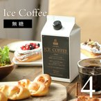 コーヒー ギフト アイスコーヒー 無糖 1リットル 4本入り 深川珈琲 広島 人気 お試し お祝い 内祝 お返し 誕生日  【M4】