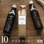 【お礼ギフト】 コーヒー ギフト アイスコーヒー 無糖 200mlビン 10本入り 深川珈琲 広島 御礼 内祝い お返し お礼・bin10