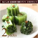 ねこしまの広島菜漬(浅漬)600g×2点セット 小分けセット 猫島商店 漬物 ギフト