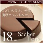 チョコレートケーキ ザッハトルテ 18cm バッケンモーツアルト 広島 スイーツ ギフト 御歳暮 お歳暮