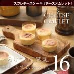 半熟 チーズケーキ チーズオムレット 16個入り 広島 名物 お土産 スイーツ ケーキ ギフト プレゼント 内祝い お返し 誕生日 お中元 バッケンモーツアルト