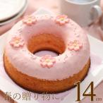 桜スイーツ 直径14cmの大きな焼きドーナツ さくら ジョリーフィス 広島 ギフト プレゼント 産直