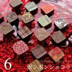 バレンタイン チョコ 2018 ボンボンショコラコレクション 6個入り(手提げ袋付き)マチルダ 広島 人気 チョコレート 手作り おしゃれ 義理チョコ