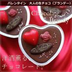 バレンタイン チョコ 2017 大人の生チョコ ブランデー レミーマルタン使用 1個 ジョリーフィス 広島 人気 チョコレート 手作り 義理チョコ プチギフト
