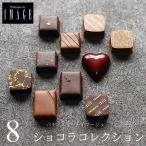 バレンタイン チョコ チョコレート ギフト イマージュ ショコラコレクション 8個入り IMAGE 広島 人気 おしゃれ ボンボンショコラ(VD)