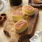 スフレチーズケーキ プチチーズ 5個入り カトルフィユ 広島 スイーツ 半熟チーズ ギフト 御歳暮 お歳暮