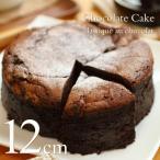 チョコレートケーキ 石窯焼きクラシックショコラ 12cm スイーツ ケーキ ギフト プレゼント アーリバード 広島 お土産 内祝い お返し 誕生日 バレンタイン