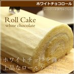 ショッピング広島 チョコレートロールケーキ ホワイトチョコロール 16cm クルル 広島 スイーツ ギフト
