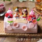 ひな祭り ケーキ お菓子 ひな祭りロールケーキ 16cm ロールケーキ専門店クルル 広島 ひなまつり 桃の節句 ケーキ スイーツ