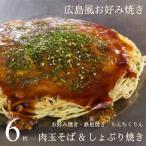 広島お好み焼き 肉玉そばとしょぶり焼き 6枚入り(各3枚セット) 冷凍 広島 名物 お土産 ギフト 産直 グルメ 父の日 ちんちくりん