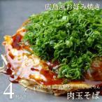 広島お好み焼き 肉玉そば 4枚入り 冷凍 広島 名物 お土産 ギフト 産直 グルメ 父の日 ちんちくりん