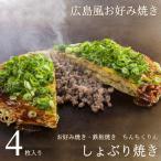 広島お好み焼き しょぶり焼き 4枚入り 冷凍 広島 名物 お土産 ギフト 産直 グルメ 母の日 ちんちくりん