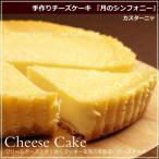 手作りチーズケーキ 月のシンフォニー 12cm カスターニャ 広島 スイーツ ギフト お中元 御中元