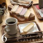 広島県産フルーツのチーズケーキBOX 6種詰め合わせ カスターニャ 広島 スイーツ ギフト 御歳暮 お歳暮