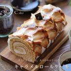 ショッピング広島 ロールケーキ スイーツ ギフト キャラメル ロール 16cm クルル 広島 お試し お祝い 内祝 お返し 誕生日 母の日