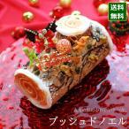 クリスマスケーキ 予約 2021 ブッシュドノエル 19cm (目安・4人、5人、6人分) チョコレートケーキ ロールケーキ かわいい おしゃれ