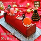 クリスマスケーキ 2016 予約 人気 真っ赤なチョコレートケーキ ノエル・アリバ 18cm マチルダ 広島