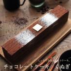 チョコレートケーキ くぬぎ 24cm 広�