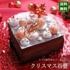 クリスマスケーキ 予約 2021 チョコレート ケーキ 石畳 いしだたみ (目安:4人、5人、6人分) クリスマス パーティー かわいい おしゃれ