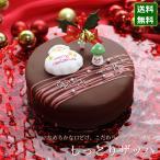クリスマスケーキ 予約 2021 ザッハトルテ しっとりザッハ 15cm 5号 サイズ (目安:4人、5人、6人分)チョコレートケーキ かわいい