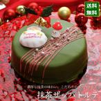 クリスマスケーキ 予約 2021 抹茶 ザッハトルテ 15cm 5号 サイズ (目安:4人、5人、6人分)チョコレートケーキ かわいい 抹茶スイーツ