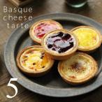 チーズケーキ バスクチーズケーキ タルト フルーツソース 5個(5種×1個) スイーツ ケーキ 内祝い お返し 誕生日 お中元 カトルフィユ