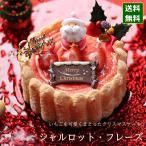 クリスマスケーキ 予約 2021 シャルロット・フレーズ 15cm 5号 サイズ (目安:4人、5人、6人分)いちご たっぷり ムース ケーキ かわいい おしゃれ