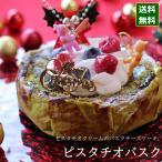 クリスマスケーキ 予約 2021 ピスタチオ バスクチーズケーキ 15cm 5号 サイズ (目安:4人、5人、6人分)ケーキ バスク かわいい