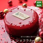クリスマスケーキ 予約 2021 真っ赤な ザッハトルテ ショコラルージュ 15cm 5号 サイズ (目安:4人、5人、6人分)チョコレートケーキ かわいい おしゃれ