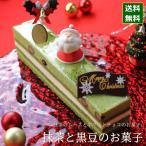 クリスマスケーキ 予約 2021 抹茶と黒豆のお菓子 23cm (目安:3人、4人、5人、6人分)宇治抹茶 ホワイトチョコレート ムース かわいい