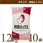 オタフクソース オタフク 和風ミックス 1.2kg×10袋 お好み焼き たこ焼き もんじゃ焼き用ミックス粉 業務用食材 仕入れ