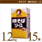 オタフクソース オタフク 焼きそばソース パックタイプ 1.2kg×15本 業務用食材 仕入れ