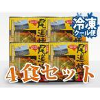 尾道焼き 4食セット【送料込】〈冷凍〉