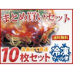 広島お好み焼き(イカ天入) 300g 10枚セット(簡易包