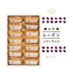日本の極み ESCARGOT レーズンバターサンド 14個入り リンベル お取り寄せ グルメ