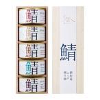 日本の極み 鯖缶セット 味噌煮 水煮防 高級鯖缶 缶詰め リンベル お取り寄せ グルメ