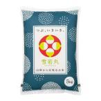 日本の極み 山形県産 特別栽培米 雪若丸 5kg リンベル お取り寄せ グルメ
